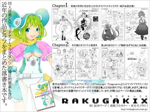 【イラスト同人誌】「RAKUGAKIX」(ラクガキックス)