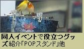 【モノ】同人イベントで役立つグッズ紹介:EMINENT「キャリーカート」・タカ印「POPスタンド」
