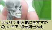 【モノ】デッサン用フィギアに最適:特撮リボルテック SERIES No.020 骸骨剣士 2ndバージョン